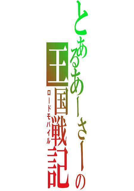 """【ロードモバイル】~雑記~"""""""