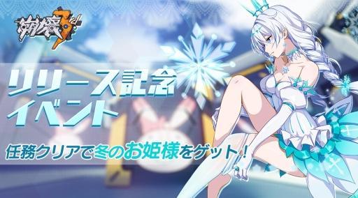 """【崩壊3rd】「冬のお姫様」攻略 任務をクリアして聖痕を手に入れよう! 報酬と評価"""""""