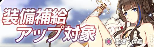 """【崩壊3rd 武器】雷切 伏義 評価 装備補給ピックアップガチャは引くべき?"""""""
