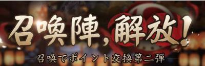 """【召喚陣、解放!】姑獲鳥スキン「金鷲鶴羽」をもらおう 最高効率 やり方"""""""