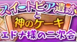 """【エドナ様の二次会 攻略】イベント限定星4武器を限界突破させよう!"""""""