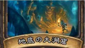 """【ハースストーン ウンゴロ】クエストローグ デッキ解説"""""""