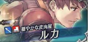 "【FEH エコーズ】ルカ キャラクター性能 評価【共鳴の世界】"""