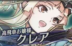 """【FEH エコーズ】クレア キャラクター性能 評価【共鳴の世界】"""""""