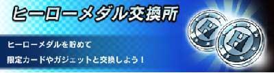 """【ヒロアカ】ヒーローメダル 入手方法とおすすめの使いみち【ヒーローメダル交換所】"""""""