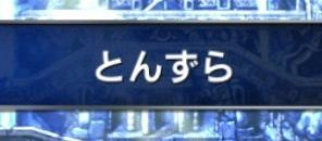 """【FFBE】とんずら 探索で使用できる小技を紹介"""""""