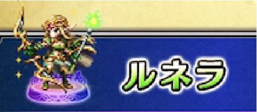 "【FFBE】ルネラが強い3つの理由を解説"""