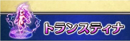"""【FFBE】トランスティナが強い3つの理由を解説"""""""