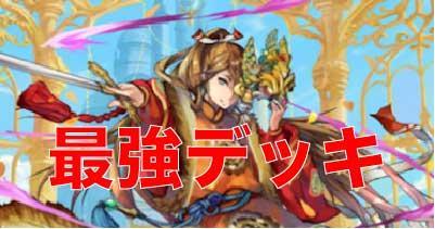 """【オセロニア】最強デッキランキングBEST3を解説"""""""