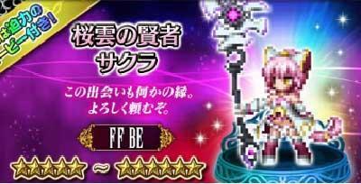 "【FFBE】桜雲の賢者サクラが強い3つの理由を解説"""