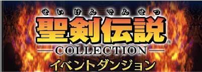 """【FFBE】聖剣伝説コラボのイベント概要とやるべきことを解説"""""""