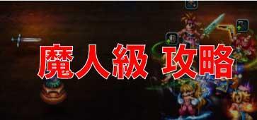 "【FFBE】聖剣伝説3「ダークキャッスル」(魔人級)攻略"""
