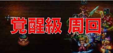 """【FFBE】聖剣伝説3「ダークキャッスル」(覚醒級)おすすめ周回パーティを解説"""""""
