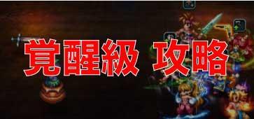 """【FFBE】聖剣伝説3「ダークキャッスル」(覚醒級)攻略"""""""