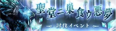 """【シノアリス】「聖堂ニ巣食ウ悪夢」討伐イベントの攻略とやるべきことを解説"""""""