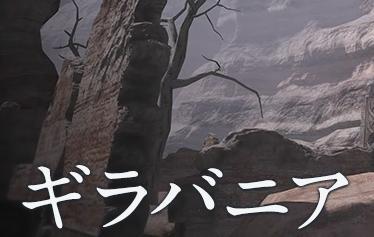 """【FF14】ギラバニア山岳地帯の「風脈」の情報詳細"""""""