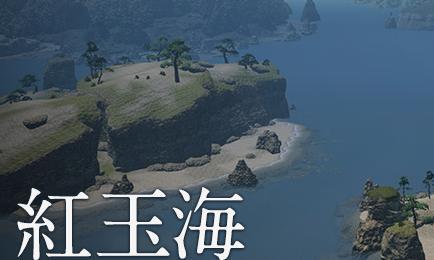 """【FF14】紅玉海の「風脈」位置を解説"""""""