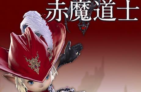 """【FF14】赤魔道士の評価とアクションを解説"""""""