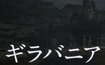 "【FF14】ギラバニア辺境地帯の「風脈」位置を解説"""