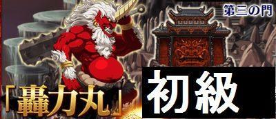 "【FGO】轟力丸(初級)の攻略"""