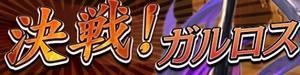 """【オセロニア】決戦!ガルロス(上級)の攻略と適正キャラクターを解説"""""""