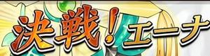 """【オセロニア】決戦!エーナ(上級)の攻略と適正キャラクターを解説"""""""