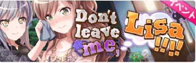 """【バンドリ】イベント「Don't leave me, Lisa!」の攻略ポイントを解説"""""""