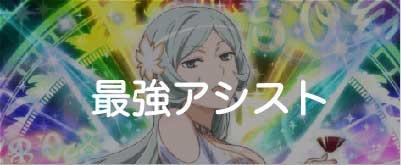 """【ダンメモ】アシストの最強キャラクターランキング"""""""