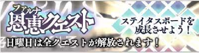 """【ダンメモ】恩恵の入手方法一覧と解説"""""""