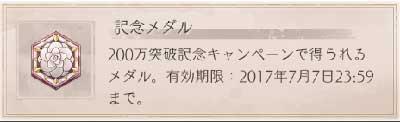 """【シノアリス】記念メダルの交換おすすめアイテムを解説"""""""
