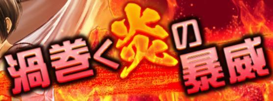 """【武器よさらば】第2回ランキングイベント「渦巻く炎の暴威」を攻略"""""""
