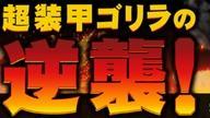 """【武器よさらば】超装甲ゴリラの逆襲を攻略 """""""