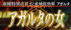 """【FGO】「アガルタの女」の最新情報や公開日を解説"""""""