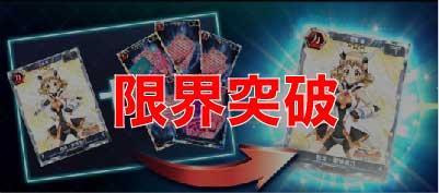 """【シンフォギアXD】カードの限界突破のやり方を解説"""""""