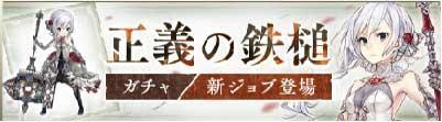 """【シノアリス】正義の鉄槌ガチャ当たりおすすめランキング"""""""