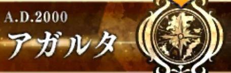 "【FGO】アガルタの攻略と敵編成一覧【アガルタの女】"""