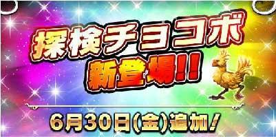 "【FFBE】探検チョコボのやり方を詳しく解説"""