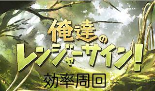 """【グラブル】シナリオイベント「俺達のレンジャーサイン!」の効率的な周回について解説"""""""