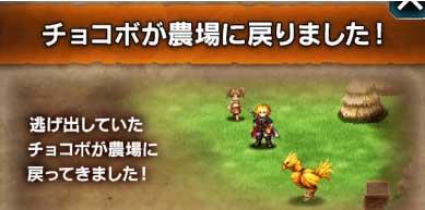 """【FFBE】チョコボ農場のスタンプラリーサブクエスト攻略"""""""
