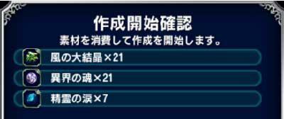 """【FFBE】ワイバーンの羽の入手方法と使いみち"""""""