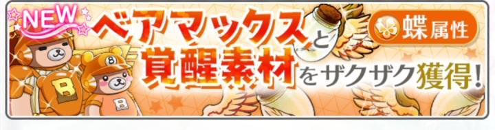 """【ハチナイ】覚醒素材の集め方を解説"""""""