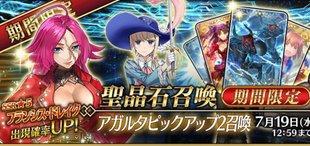 """【FGO】アガルタピックアップ2召喚 当たりは?引くべき?"""""""