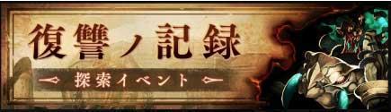 """【シノアリス】「復讐の記録」イベントの攻略とやるべきことを解説"""""""
