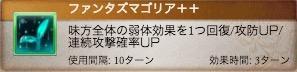 """【グラブル】バランス調整(2017年7月)についてキャラクターごとに解説"""""""