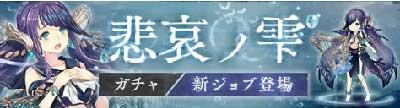 """【シノアリス】新ガチャ「悲哀の雫」当たりとおすすめランキング"""""""