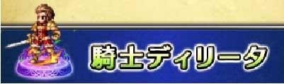 """【FFBE】騎士ディリータの評価とステータスを詳しく解説"""""""