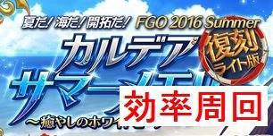 """【FGO】水着イベントの効率がいい周回クエストを解説【復刻ライト版】"""""""