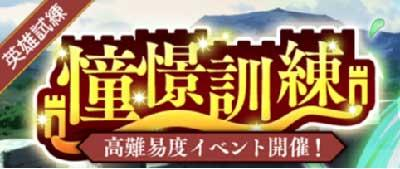 """【ダンメモ】イベント「憧憬訓練」の攻略とやるべきことを解説"""""""