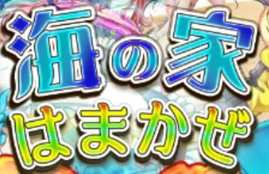 """【武器よさらば】イベント「海の家はまかぜ」を攻略"""""""