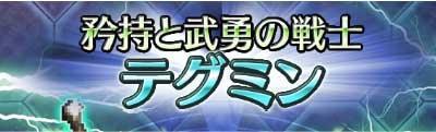 "【FFBE】テグミンの攻略ポイントを解説"""